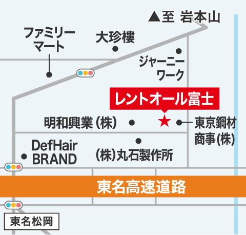 レントオール富士 アクセスマップ